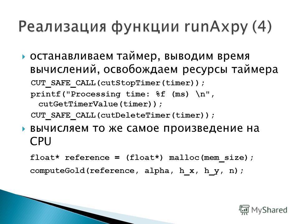 останавливаем таймер, выводим время вычислений, освобождаем ресурсы таймера CUT_SAFE_CALL(cutStopTimer(timer)); printf(