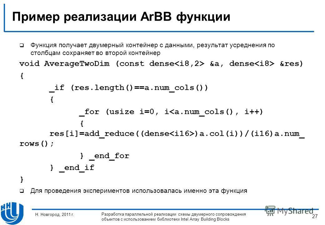 27 Н. Новгород, 2011 г. Разработка параллельной реализации схемы двумерного сопровождения объектов с использованием библиотеки Intel Array Building Blocks Пример реализации ArBB функции Функция получает двумерный контейнер с данными, результат усредн