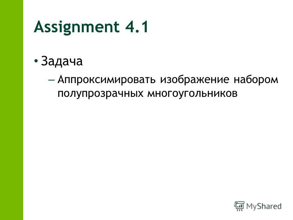 Assignment 4.1 Задача – Аппроксимировать изображение набором полупрозрачных многоугольников
