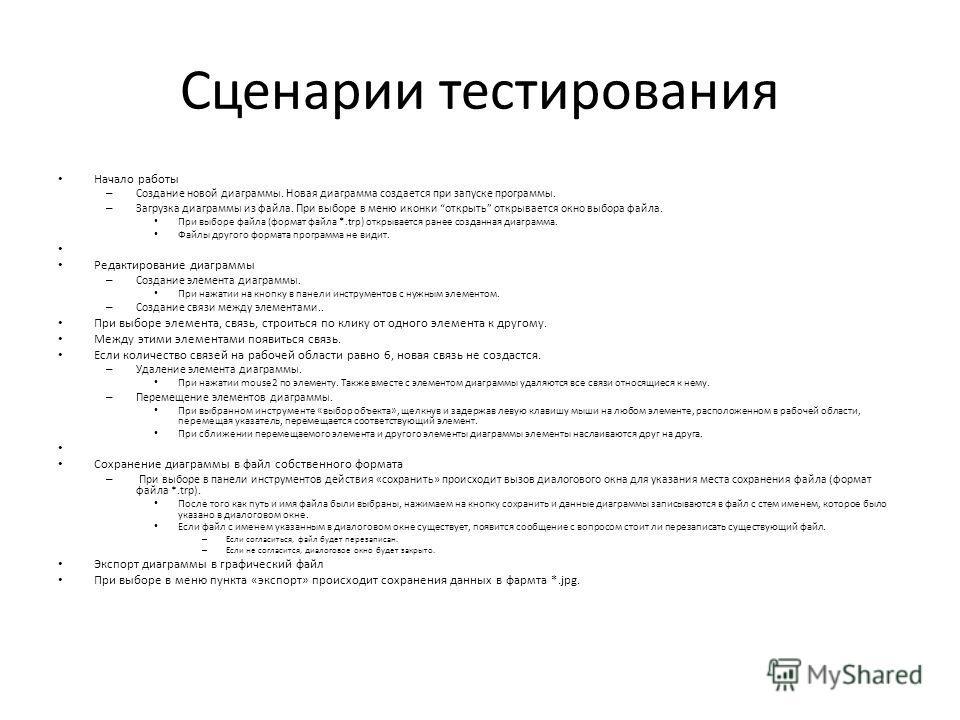 Сценарии тестирования Начало работы – Создание новой диаграммы. Новая диаграмма создается при запуске программы. – Загрузка диаграммы из файла. При выборе в меню иконки открыть открывается окно выбора файла. При выборе файла (формат файла *.trp) откр