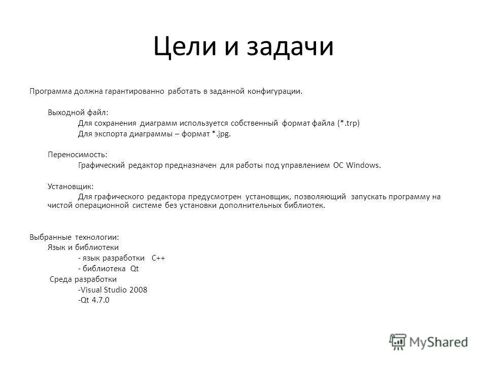 Цели и задачи Программа должна гарантированно работать в заданной конфигурации. Выходной файл: Для сохранения диаграмм используется собственный формат файла (*.trp) Для экспорта диаграммы – формат *.jpg. Переносимость: Графический редактор предназнач