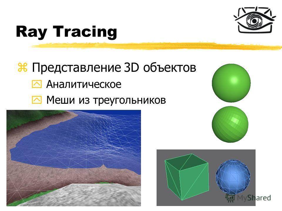 Ray Tracing z Представление 3D объектов y Аналитическое y Меши из треугольников
