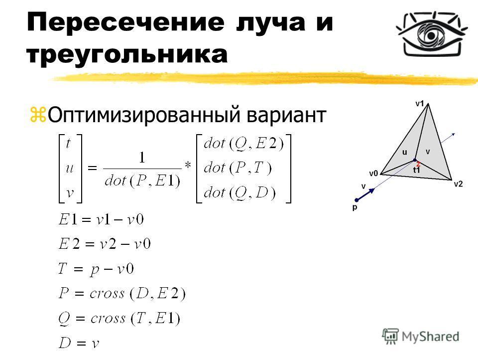 Пересечение луча и треугольника zОптимизированный вариант