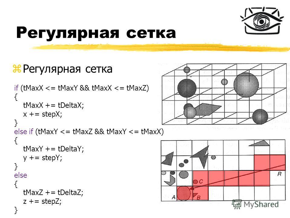 zРегулярная сетка if (tMaxX