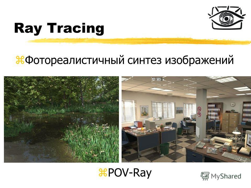 Ray Tracing zФотореалистичный синтез изображений zPOV-Ray