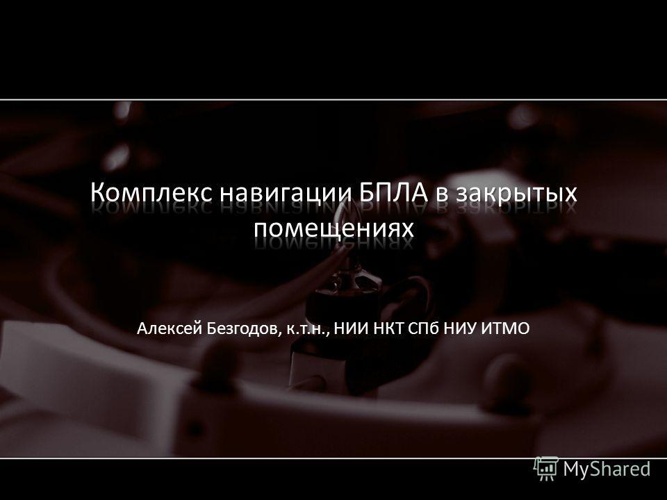 Алексей Безгодов, к.т.н., НИИ НКТ СПб НИУ ИТМО