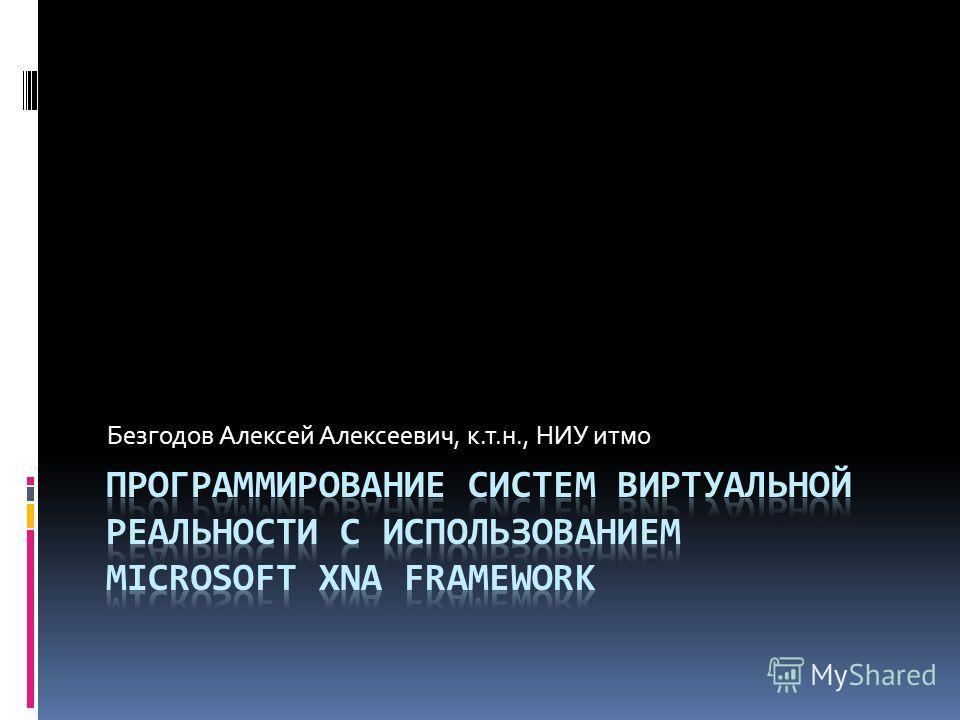 Безгодов Алексей Алексеевич, к.т.н., НИУ итмо