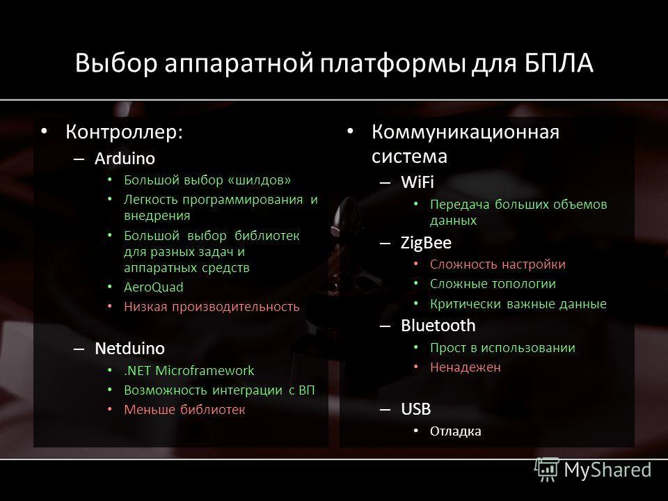 Выбор аппаратной платформы для БПЛА Контроллер: – Arduino Большой выбор «шилдов» Легкость программирования и внедрения Большой выбор библиотек для разных задач и аппаратных средств AeroQuad Низкая производительность – Netduino.NET Microframework Возм
