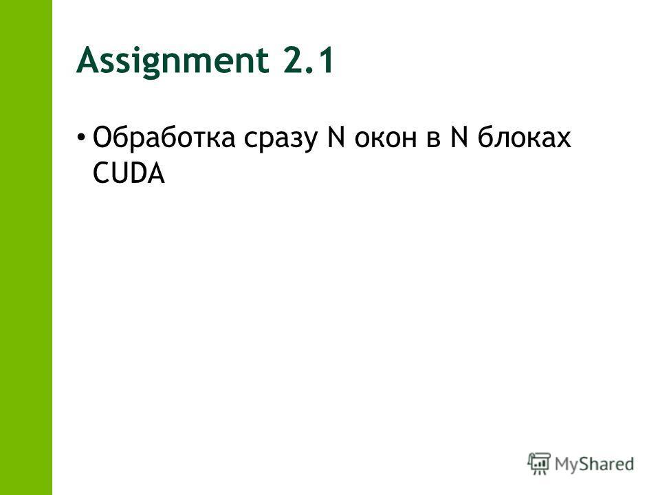 Assignment 2.1 Обработка сразу N окон в N блоках CUDA