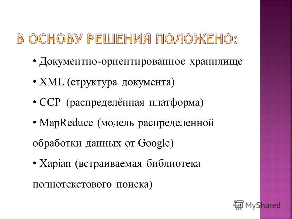 Документно-ориентированное хранилище XML (структура документа) CCP (распределённая платформа) MapReduce (модель распределенной обработки данных от Google) Xapian (встраиваемая библиотека полнотекстового поиска)
