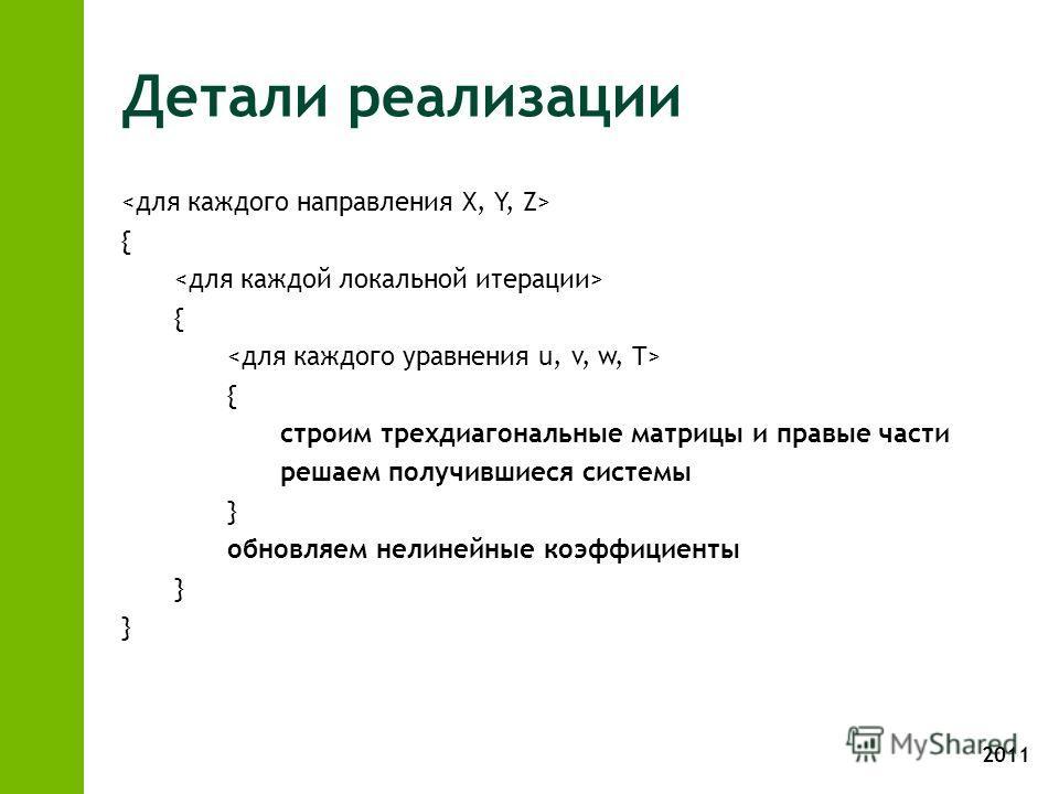 2011 Детали реализации { { { строим трехдиагональные матрицы и правые части решаем получившиеся системы } обновляем нелинейные коэффициенты }