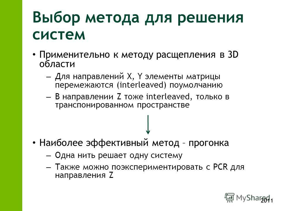 2011 Выбор метода для решения систем Применительно к методу расщепления в 3D области – Для направлений X, Y элементы матрицы перемежаются (interleaved) поумолчанию – В направлении Z тоже interleaved, только в транспонированном пространстве Наиболее э