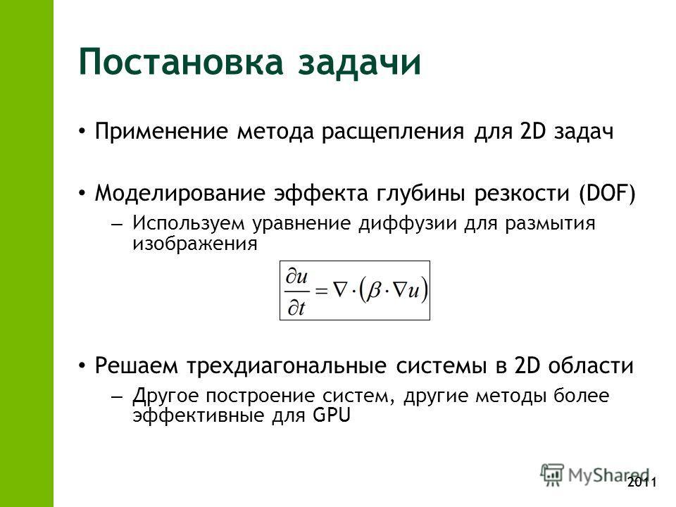 2011 Постановка задачи Применение метода расщепления для 2D задач Моделирование эффекта глубины резкости (DOF) – Используем уравнение диффузии для размытия изображения Решаем трехдиагональные системы в 2D области – Другое построение систем, другие ме