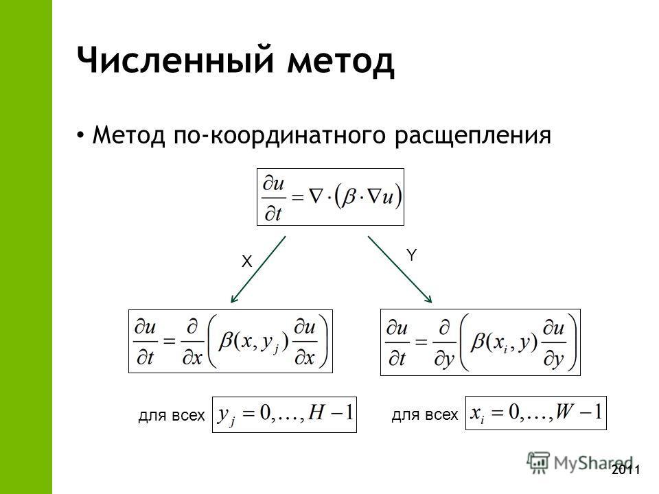 2011 Численный метод Метод по-координатного расщепления X Y для всех