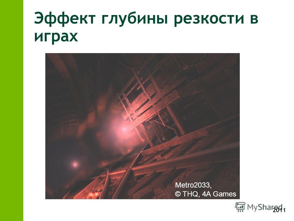2011 Эффект глубины резкости в играх Metro2033, © THQ, 4A Games