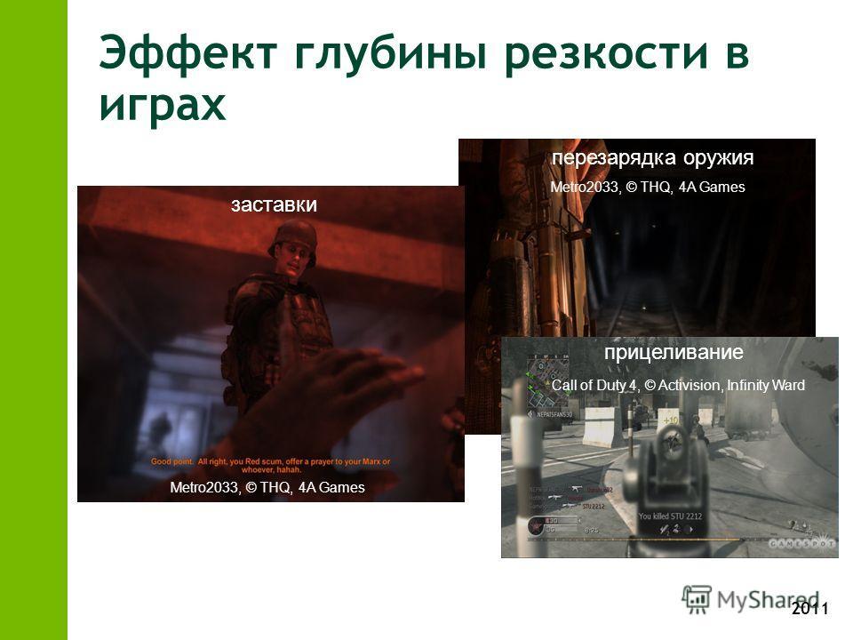 2011 Эффект глубины резкости в играх заставки перезарядка оружия Metro2033, © THQ, 4A Games прицеливание Call of Duty 4, © Activision, Infinity Ward