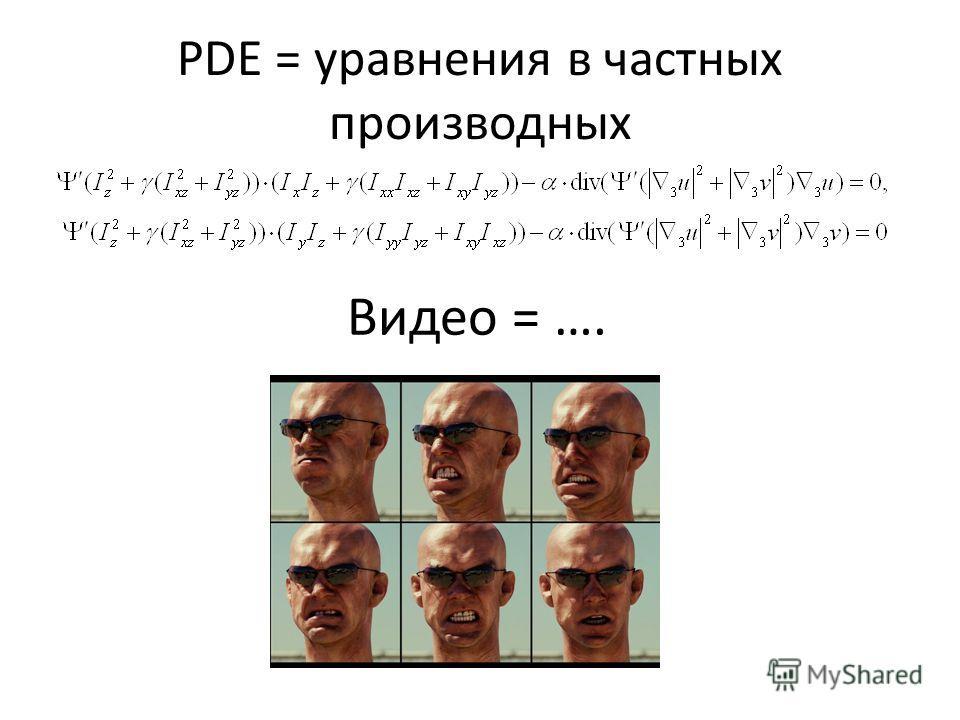 PDE = уравнения в частных производных Видео = ….
