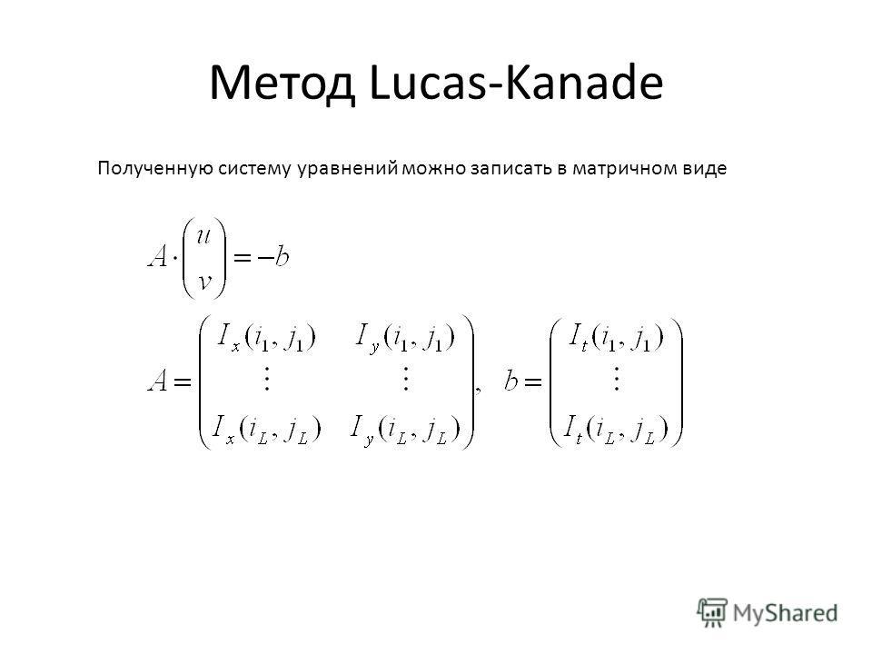 Метод Lucas-Kanade Полученную систему уравнений можно записать в матричном виде