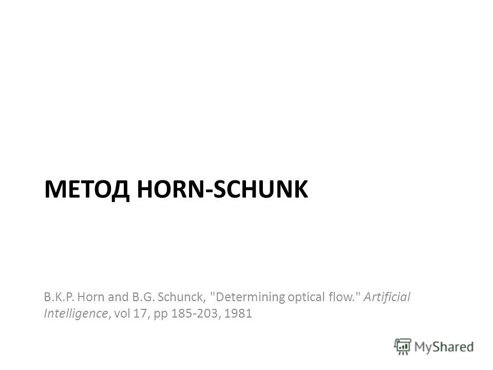 МЕТОД HORN-SCHUNK B.K.P. Horn and B.G. Schunck, Determining optical flow. Artificial Intelligence, vol 17, pp 185-203, 1981