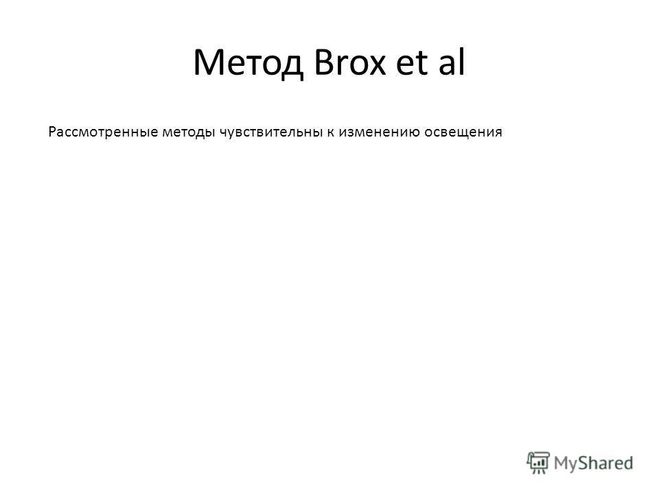 Метод Brox et al Рассмотренные методы чувствительны к изменению освещения