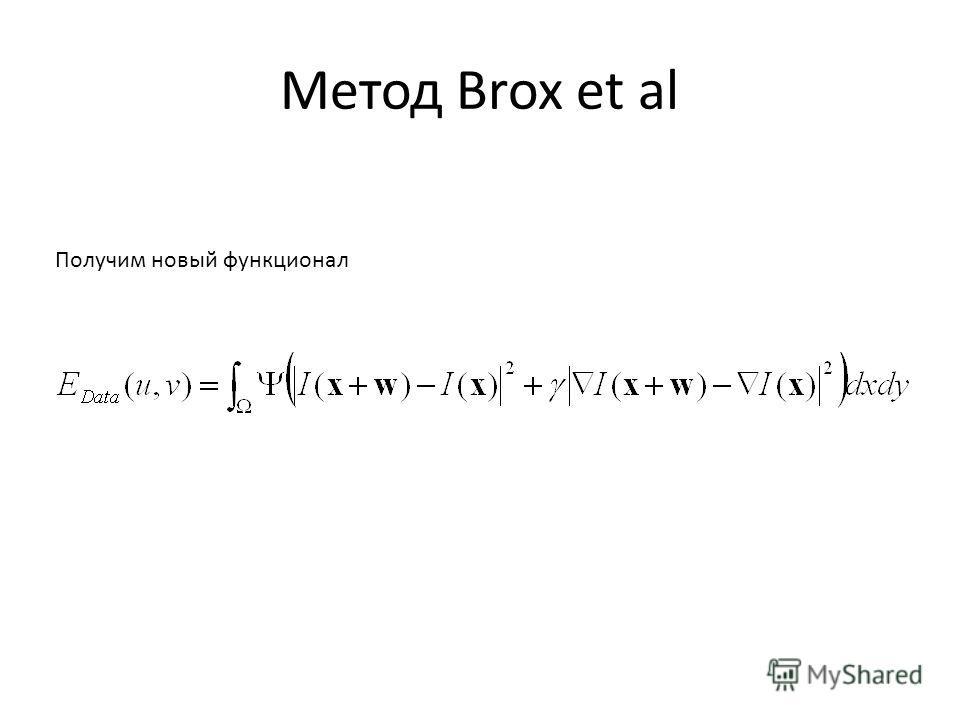 Метод Brox et al Получим новый функционал