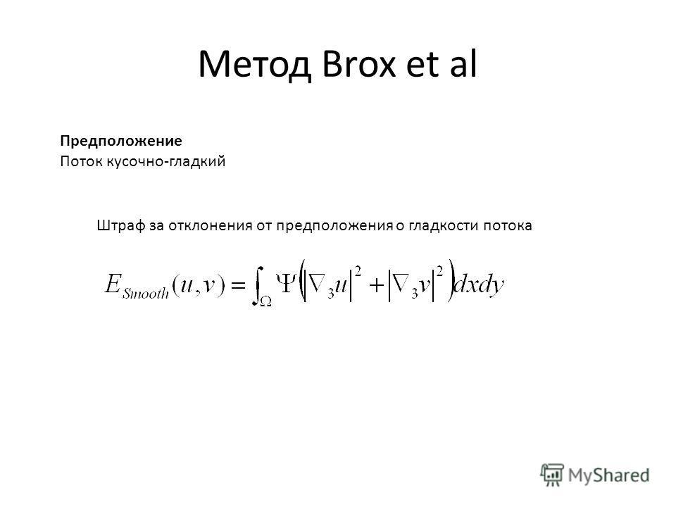 Метод Brox et al Штраф за отклонения от предположения о гладкости потока Предположение Поток кусочно-гладкий