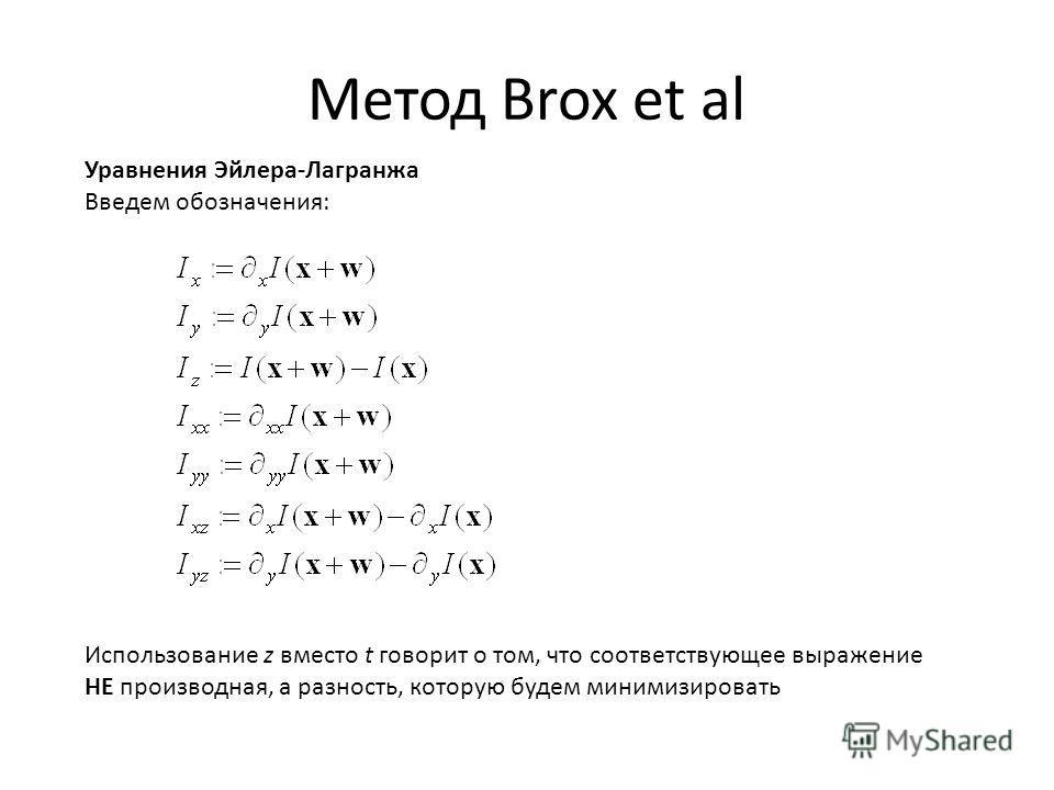 Метод Brox et al Уравнения Эйлера-Лагранжа Введем обозначения: Использование z вместо t говорит о том, что соответствующее выражение НЕ производная, а разность, которую будем минимизировать
