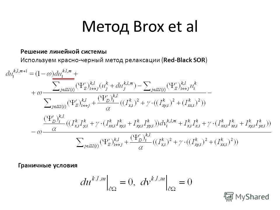 Метод Brox et al Решение линейной системы Используем красно-черный метод релаксации (Red-Black SOR) Граничные условия