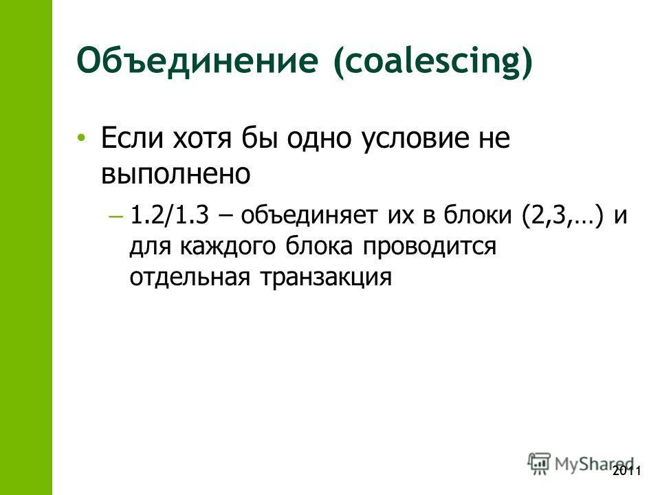 2011 Объединение (coalescing) Если хотя бы одно условие не выполнено – 1.2/1.3 – объединяет их в блоки (2,3,…) и для каждого блока проводится отдельная транзакция