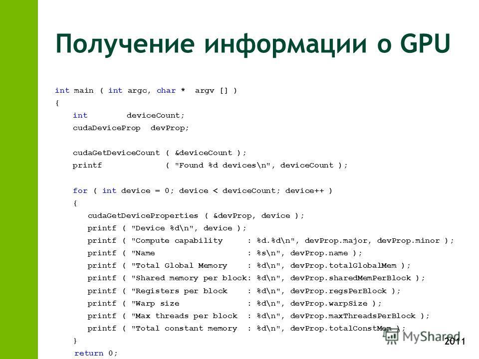2011 Получение информации о GPU int main ( int argc, char * argv [] ) { intdeviceCount; cudaDevicePropdevProp; cudaGetDeviceCount ( &deviceCount ); printf (