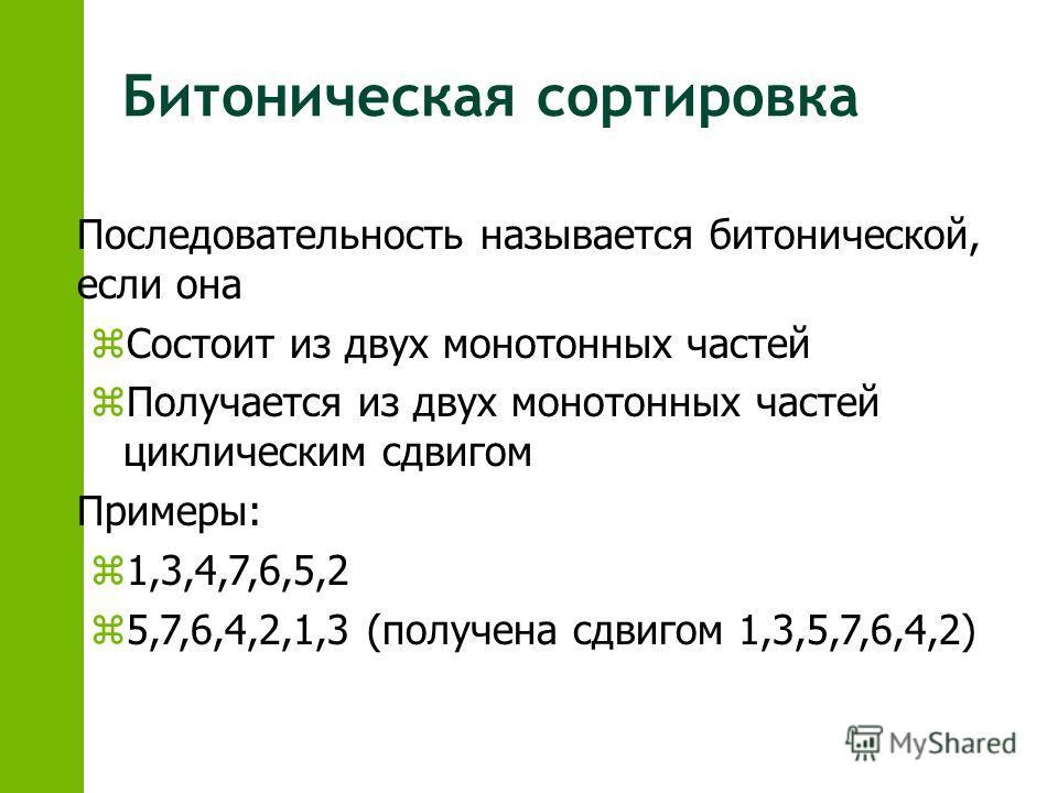 Битоническая сортировка zПоследовательность называется битонической, если она zСостоит из двух монотонных частей zПолучается из двух монотонных частей циклическим сдвигом zПримеры: z1,3,4,7,6,5,2 z5,7,6,4,2,1,3 (получена сдвигом 1,3,5,7,6,4,2)