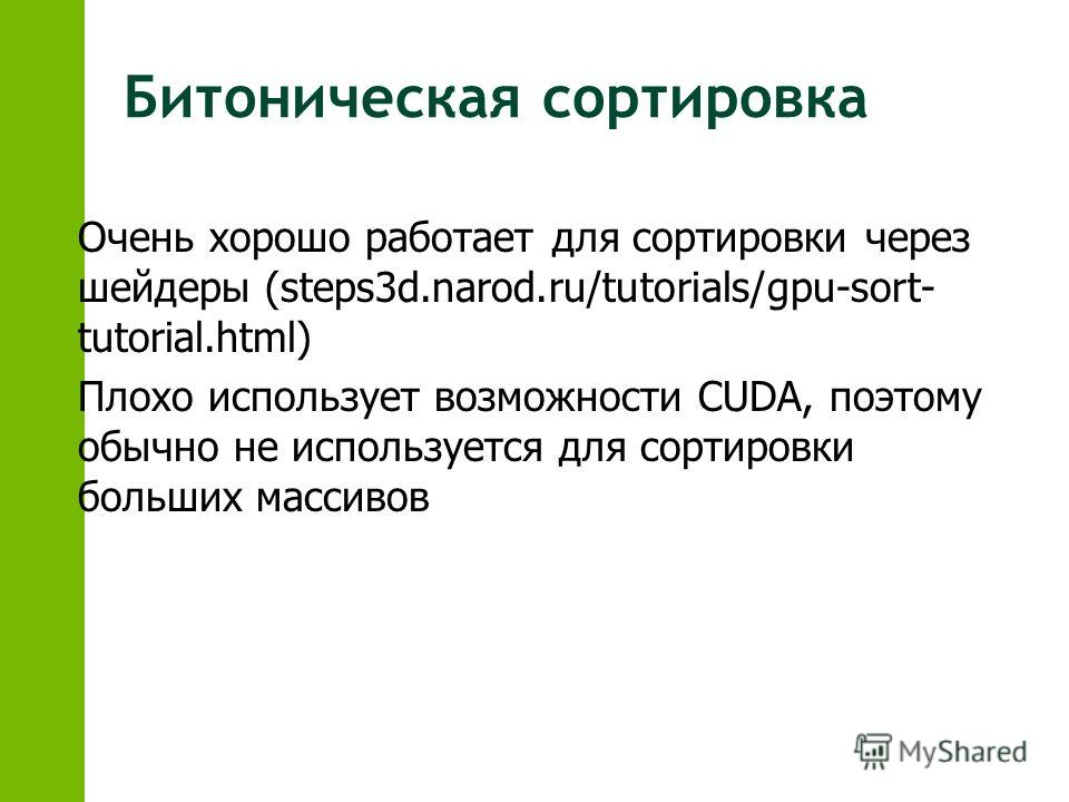 Битоническая сортировка zОчень хорошо работает для сортировки через шейдеры (steps3d.narod.ru/tutorials/gpu-sort- tutorial.html) zПлохо использует возможности CUDA, поэтому обычно не используется для сортировки больших массивов