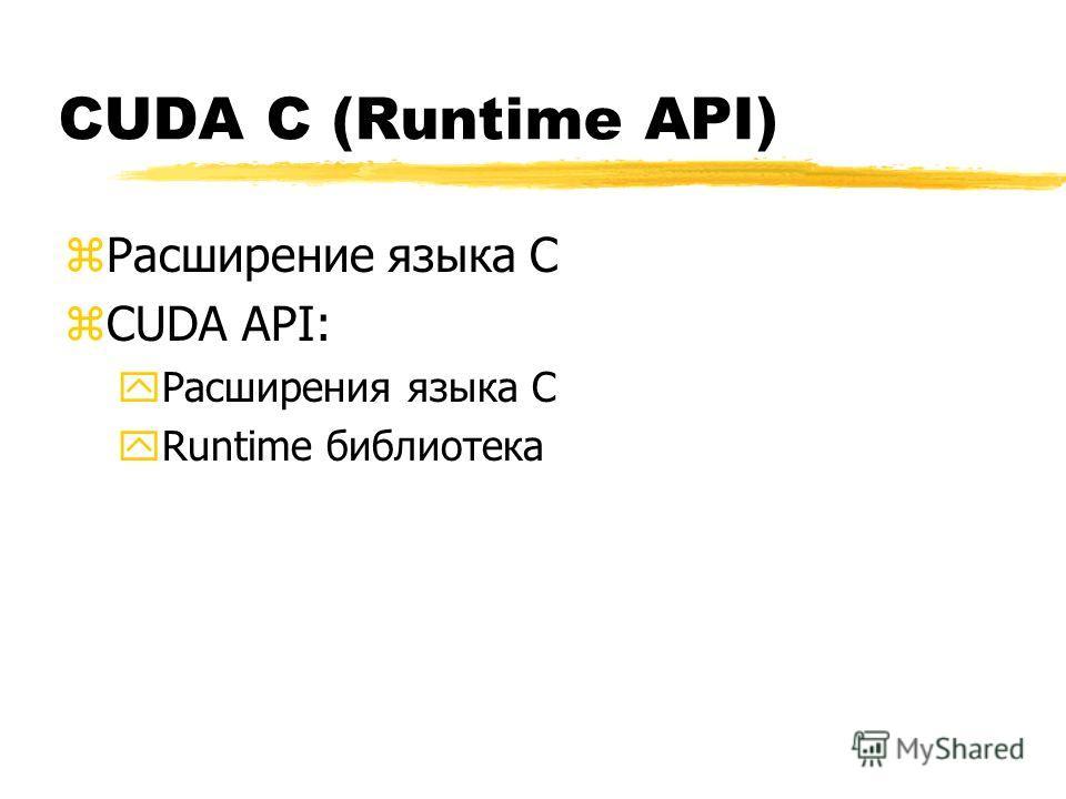 CUDA C (Runtime API) zРасширение языка C zCUDA API: yРасширения языка C yRuntime библиотека