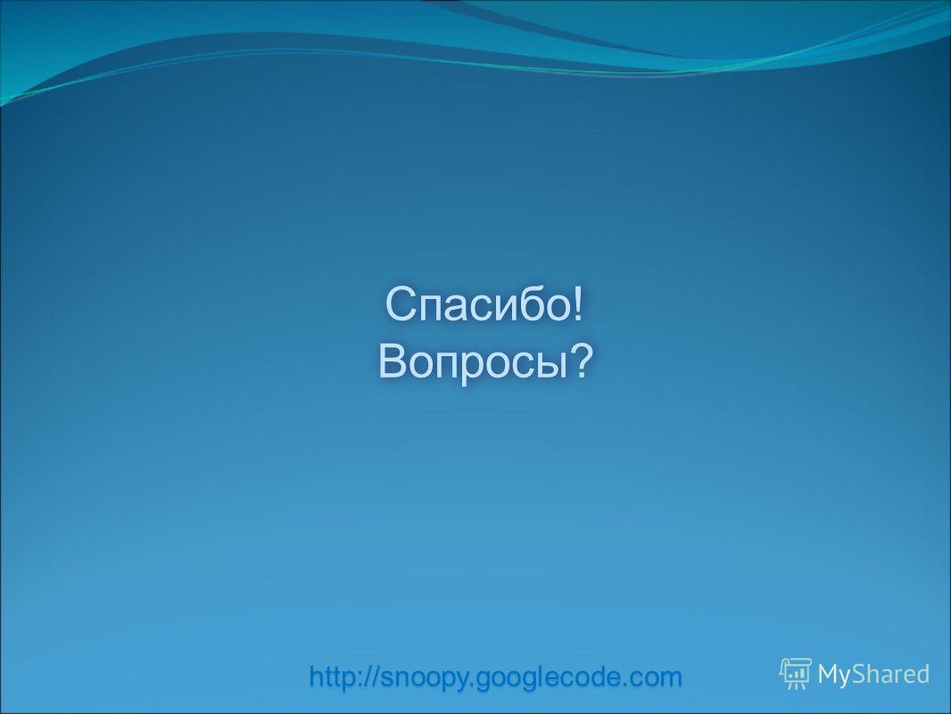 http://snoopy.googlecode.com Cпасибо! Вопросы?