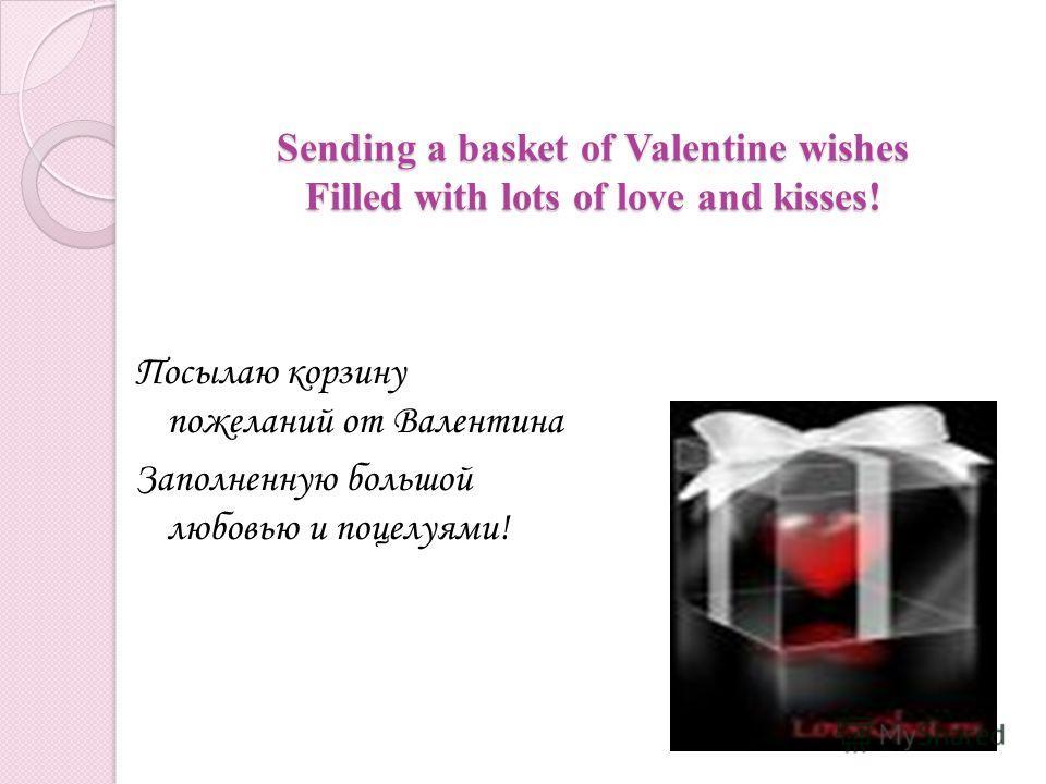Sending a basket of Valentine wishes Filled with lots of love and kisses! Sending a basket of Valentine wishes Filled with lots of love and kisses! Посылаю корзину пожеланий от Валентина Заполненную большой любовью и поцелуями!