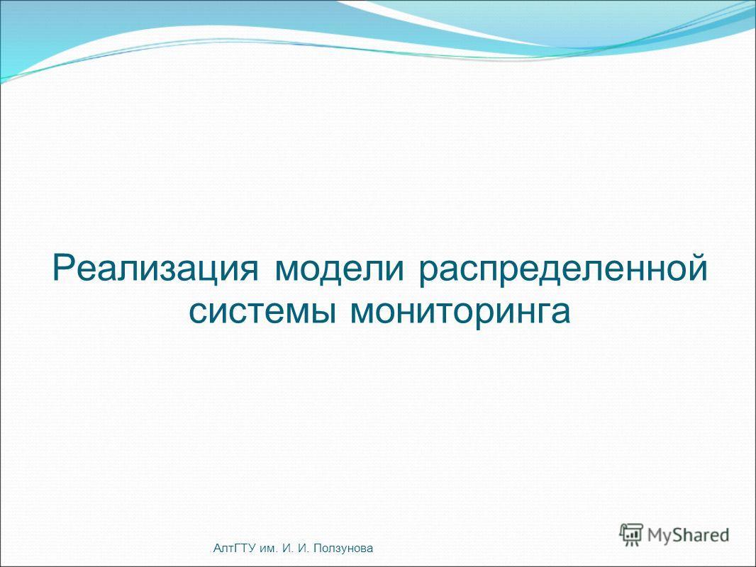 Реализация модели распределенной системы мониторинга