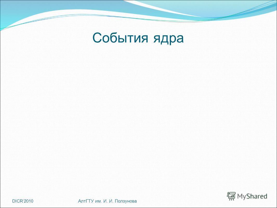 DICR2010 События ядра АлтГТУ им. И. И. Ползунова