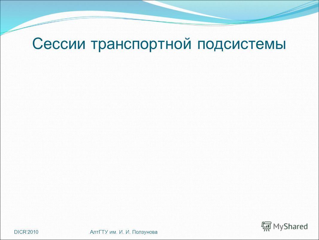 DICR2010 Сессии транспортной подсистемы АлтГТУ им. И. И. Ползунова