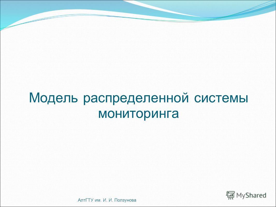 АлтГТУ им. И. И. Ползунова Модель распределенной системы мониторинга