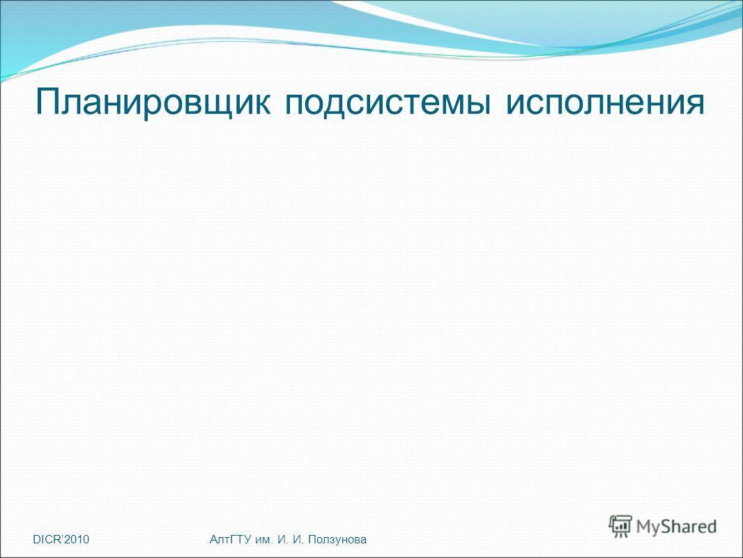 DICR2010 Планировщик подсистемы исполнения АлтГТУ им. И. И. Ползунова