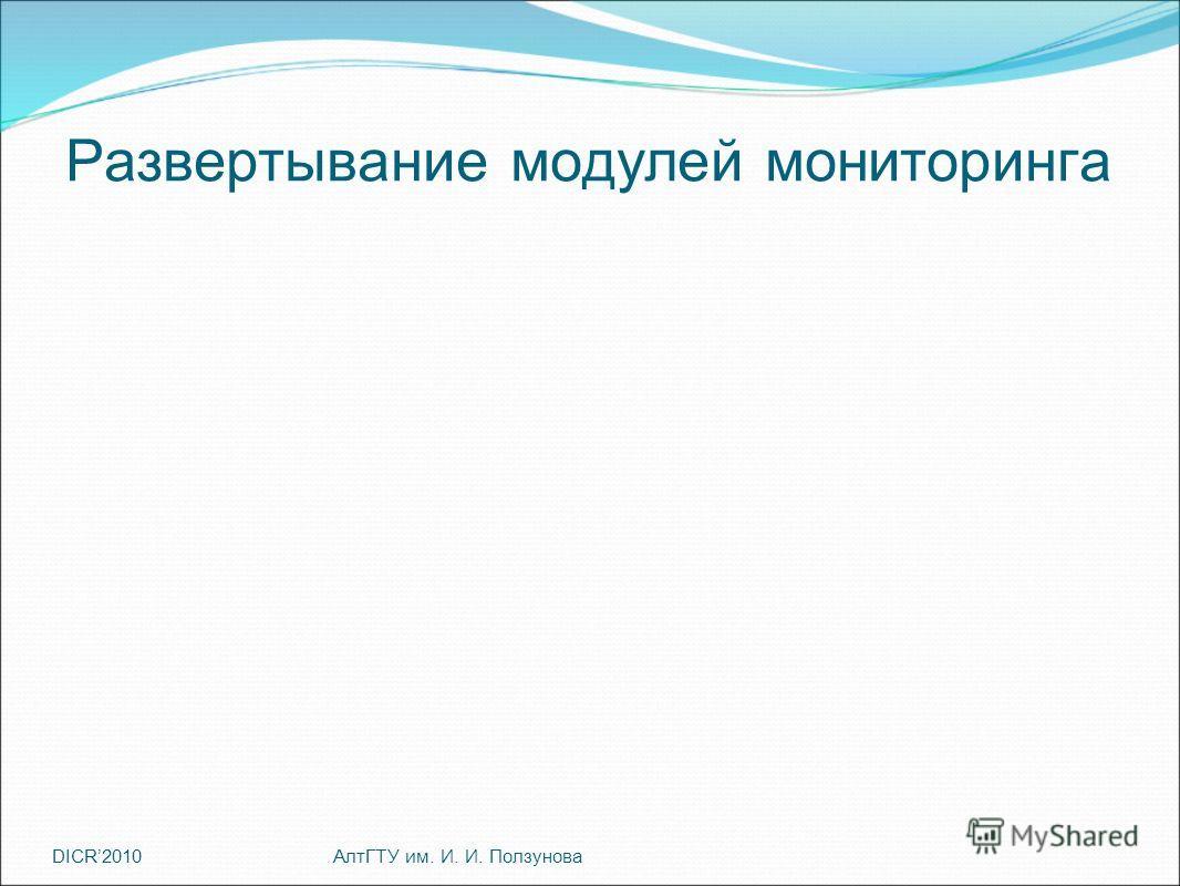 DICR2010 Развертывание модулей мониторинга АлтГТУ им. И. И. Ползунова