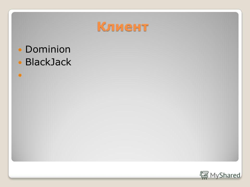 Клиент Dominion BlackJack