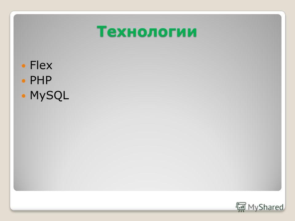 Технологии Flex PHP MySQL