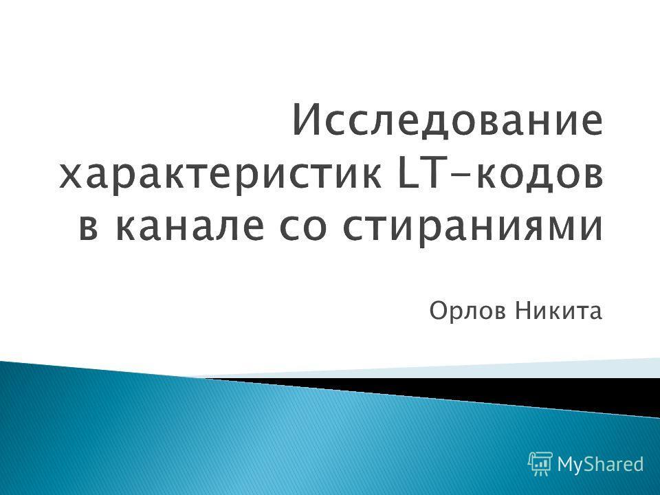 Орлов Никита