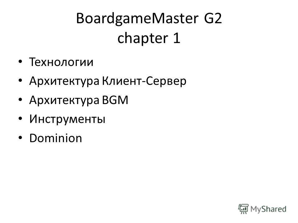 BoardgameMaster G2 chapter 1 Технологии Архитектура Клиент-Сервер Архитектура BGM Инструменты Dominion