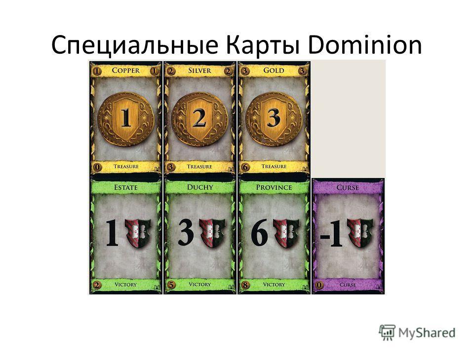 Специальные Карты Dominion