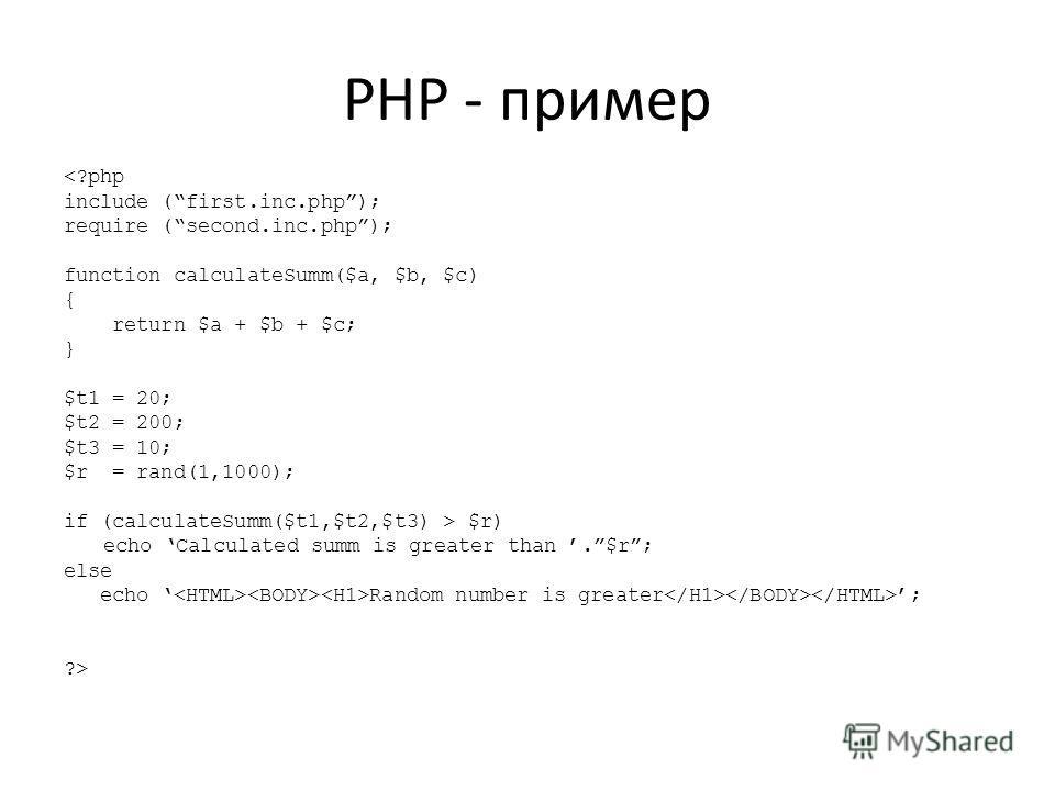 PHP - пример