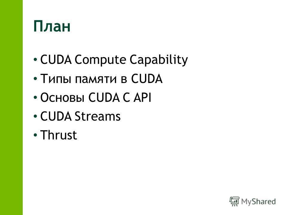 План CUDA Compute Capability Типы памяти в CUDA Основы CUDA C API CUDA Streams Thrust