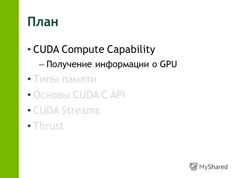 План CUDA Compute Capability – Получение информации о GPU Типы памяти Основы CUDA C API CUDA Streams Thrust