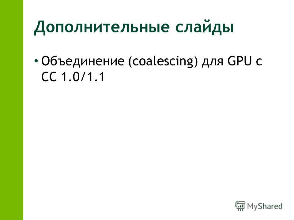 Дополнительные слайды Объединение (coalescing) для GPU с CC 1.0/1.1